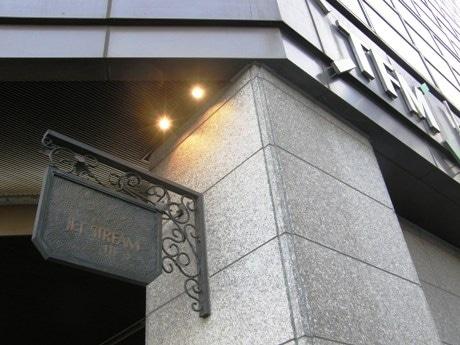東京FMの社屋11階にある会員制レストラン「ジェットストリーム」