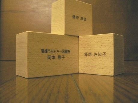 館内の壁面には「一口館長」の名前が入った積み木が掲示される。