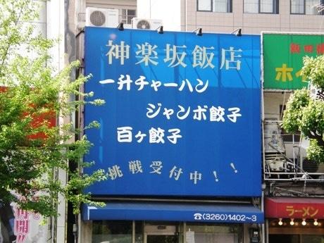 飯田橋駅に近く外堀通りに面している神楽坂飯店。40年以上にわたり「大食いチャレンジメニュー」を提供し続けている。