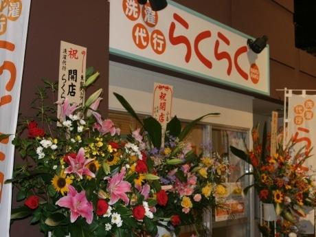 「幸楽」隣にオープンした洗濯代行店「らくらく」の外観
