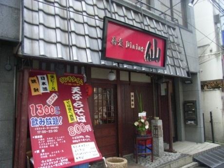 6月24日にオープンした「蕎麦(そば)Dining 仙」の外観