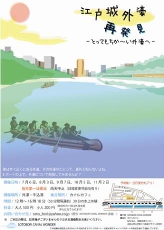 外堀でのボートイベント「江戸城外濠再発見-とってもちか~い外濠へ-」