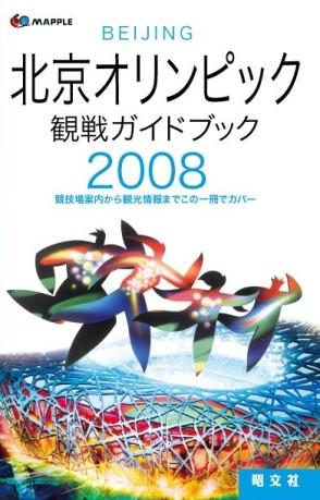 オリンピック情報だけでなく世界遺産などの観光情報もまとめた「2008北京オリンピック観戦ガイドブック」