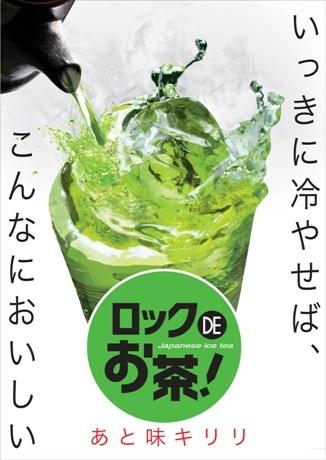 最適温度で抽出した日本茶を氷で急冷する「ロック DE お茶」(イメージ画像)