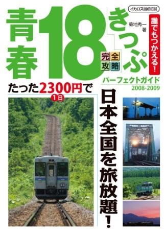 売れ行きが好調な「青春18きっぷパーフェクトガイド2008-2009」