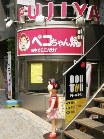日本で唯一「ペコちゃん焼」を販売する不二家飯田橋神楽坂店