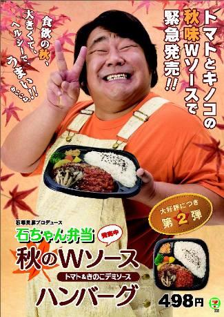 「石ちゃん弁当 秋のWソースハンバーグ」店頭用ポスター