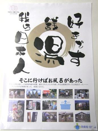 都内の銭湯に掲示されているポスター。一見自衛官の募集とはわからない。
