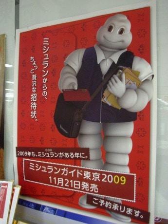 書店に掲示されている「ミシュランガイド東京2009」のポスター