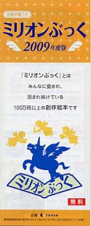 トーハンが無料配布している「ミリオンぶっく 2009年度版」