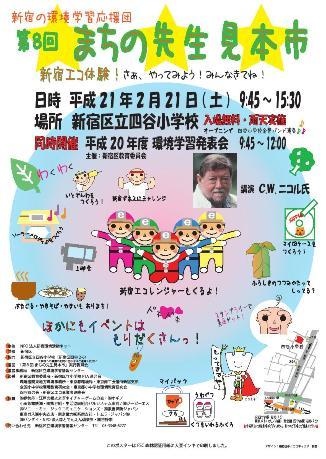 「新宿の環境学習応援団 第8回 まちの先生 見本市」ポスター
