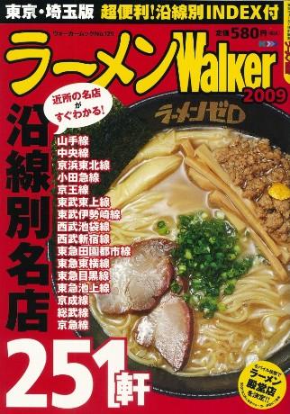 全国7エリアで同時発売したムック本「ラーメンWalker2009」表紙(画像=東京・埼玉版)