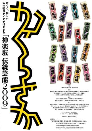 神楽坂の街の各所で開催される「神楽坂 伝統芸能2009」。