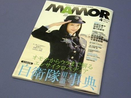 同誌4月号表紙と「防人たちの女神」のコーナーには、森下悠里さんを起用