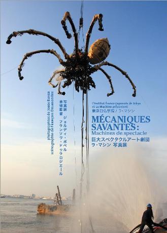 東京日仏学院で開催される「ラ・マシン写真展」©Jordi BOVER/Emilie SARNEC