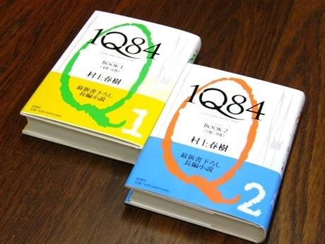 村上春樹氏の新刊「1Q84」BOOK1、BOOK2(全2巻)