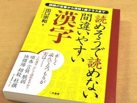 上半期ベストセラーの総合1位「読めそうで読めない間違いやすい漢字」