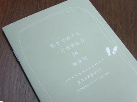 参加各店と神楽坂界隈の店で配布している「パスポート」。各店舗の企画内容や会期のほかお散歩マップの掲載も。