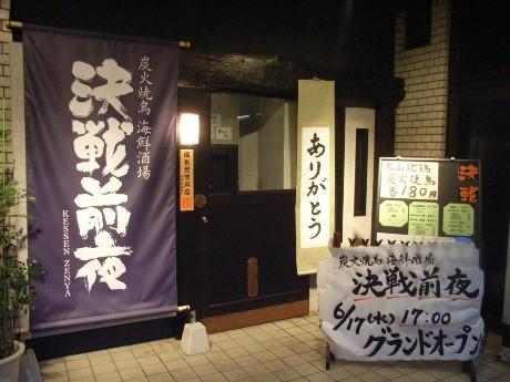 四谷・荒木町にオープンした「決戦前夜」。市ヶ谷店に続く2店舗目となる。