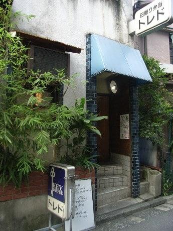 間もなく一時閉店する神楽坂の老舗喫茶店「トレド」。37年つぎ足しカレーに幕を下ろす。