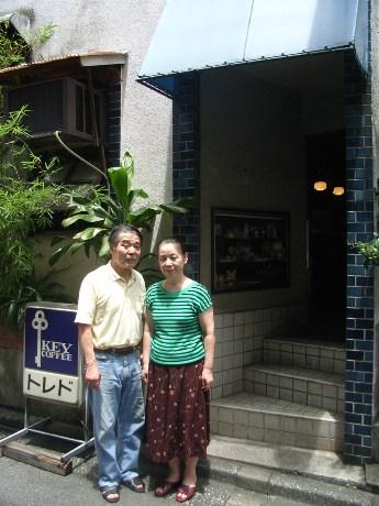 「トレド」を切り盛りしてきたオーナーの矢留さん夫妻。37年の営業を終えた店の前で。