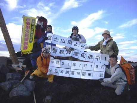 富士山頂でPRを行う菊池中隊長率いる7人