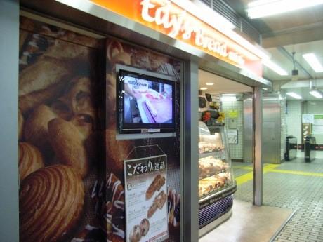 JR飯田橋駅東口構内に今年2月にオープンした「エディーズ・ブレッドミニ飯田橋店」。飯田橋店限定の商品も。