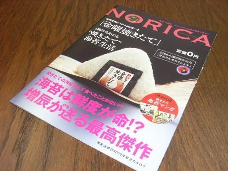 増辰海苔店が発行する「フリーペーパー」風の海苔カタログ「NORICA(ノリカ)」。一見すると女性向けのフリーペーパーのようだが、中身は海苔のカタログになっている。