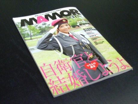 現役自衛官の「婚活」特集を行っているMAMOR11月号(扶桑社)
