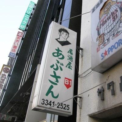 新宿通りに面している居酒屋「あぶさん」の看板