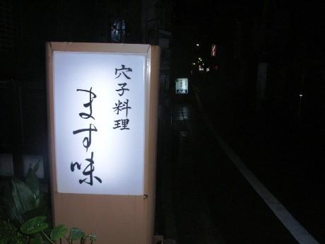 「ミシュランガイド東京2010」の掲載店に神楽坂・荒木町から新たに3つの星付き店が選ばれた。画像は「1つ星」を獲得した四谷荒木町の穴子料理専門店「ます味」。