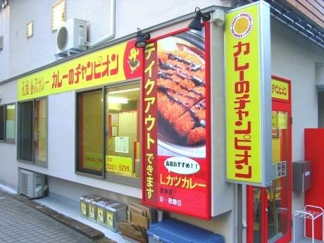 都内に初の出店となった麹町店。首都圏では昨年オープンの千葉・東金店に続く2店舗目となる。