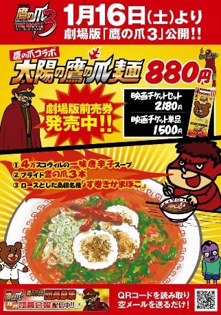 人気ラーメン店「太陽のトマト麺」とアニメ「秘密結社 鷹の爪」とコラボレーションした期間限定ラーメン「太陽の鷹の爪麺」。