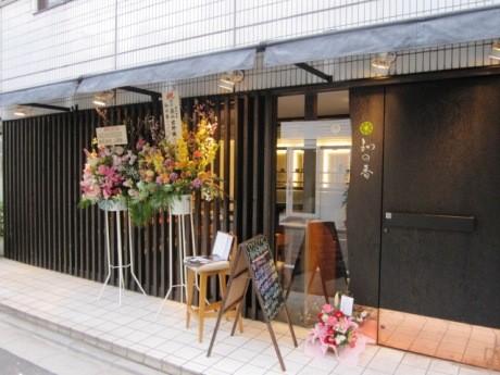 靖国通りから1本入った静かな通りにオープンしたカフェ「和の香」。外観からも「和」を感じることができる。