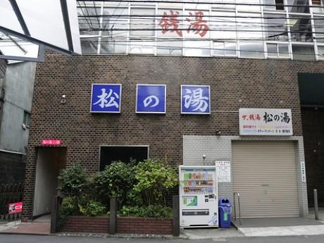 銭湯「松の湯」の2階で開催されるアートイベント「アート天国~虎の巻~」。入場券には「入浴券」も付く。