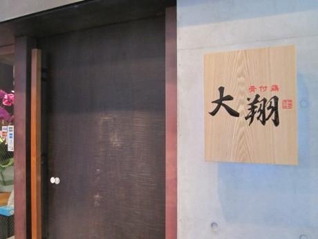 神楽坂通りに面したビルの2階にオープンした「骨付鳥 大翔」。