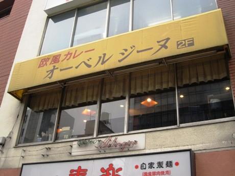 新宿通り沿いに店を構える「オーベルジーヌ 四谷本店」。同店の欧風カレーには芸能人のファンも多い。