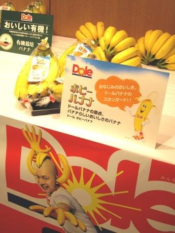 ドールバナナのイメージキャラクター「Doleマン」。期間限定でツイッターでの応援メッセージも。