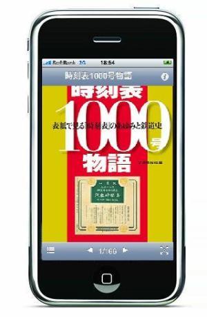 JTBパブリッシングが配信を開始した電子書籍アプリ「時刻表1000 号物語」のトップ画面。