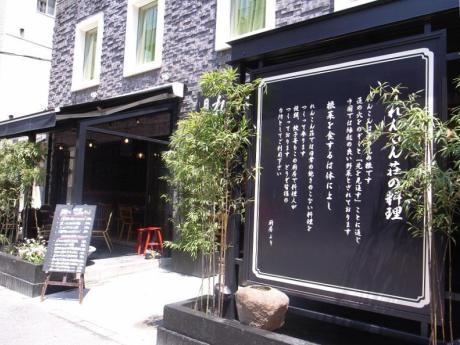 牛込中央通り沿いにオープンした中国料理店「れんこん荘」。