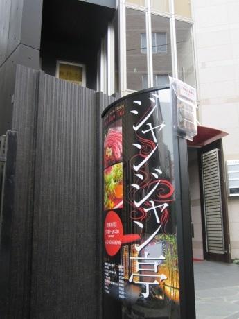 毘沙門天裏に移転オープンした韓国創作ダイニング「ジャンジャン亭」。店は看板の奥に見える建物の地下1階。