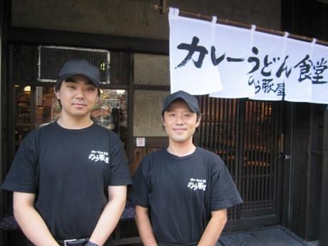 カレーうどん専門店「のら豚(とん)屋 新宿通四谷店」の土工将店長(左)とスーパーバイザーの井上岳士さん。