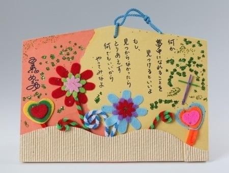 女優・五十嵐めぐみさんから子どもたちへ贈るメッセージが描かれた絵馬