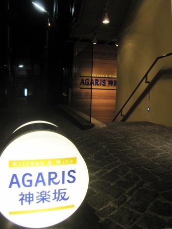 神楽坂にオープンした新店「AGARIS 神楽坂」の石畳の路地に面した入り口