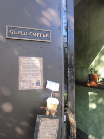 神楽坂上交差点近くの大久保通り沿いにオープンした、コーヒー豆専門店「GUILD COFFEE」