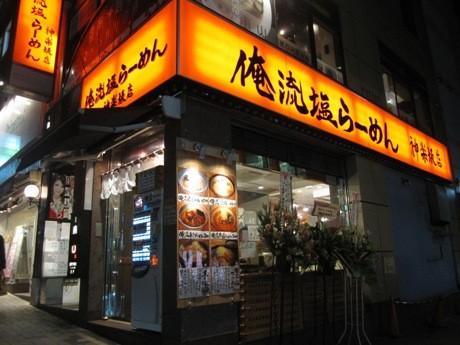 神楽坂通りの「日高屋」跡にオープンした新店「俺流塩らーめん 神楽坂店」