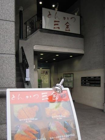 JR四ツ谷駅近くのビル2階に再オープンした「とんかつ三金」の外観