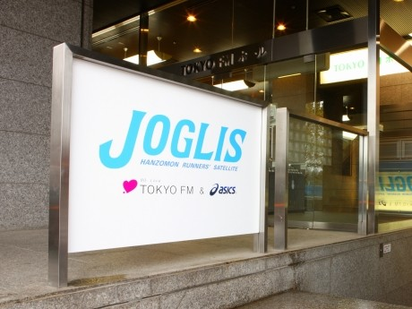 サイクリングイベントのスタート地点となる半蔵門ランナーズサテライト「JOGLIS」