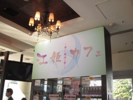 TRAVEL CAFE 飯田橋店で始まった期間限定イベント「江姫カフェ~新しい戦国の旅~」店内の様子