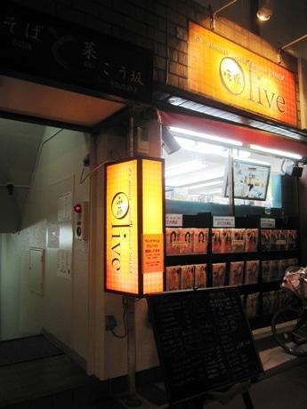 あけぼのばし通り商店街入り口近くにオープンした「Olive 曙橋」(店舗は地下1階)